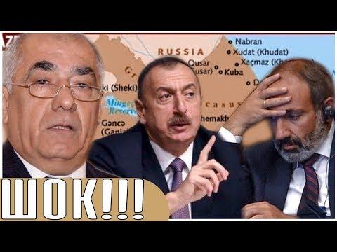 ШОК!!! Новый премьер Азербайджана назвал «родной» Карабах главной проблемой