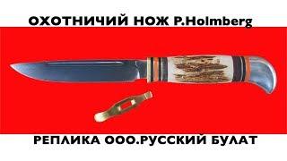 Прототип финки НКВД охотничий нож P.Holmberg Eskilstuna Sweden реплика ООО.Русский Булат