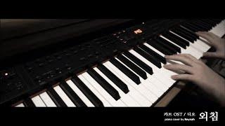 "Gambar cover 카트 OST : ""외침 (Crying Out)"" Piano cover 피아노 커버 - EXO 디오"