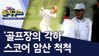 '골프장의 각하' 스코어 암산 척척 | 김진의 돌직구쇼
