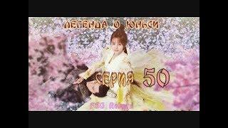 Легенда о Юньси - 50 серия