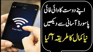 How To Show Any Wifi Password Conect Wifi Password Free In Hindi Urdu