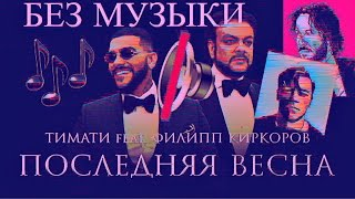 Тимати feat. Киркоров - Последняя весна/БЕЗ МУЗЫКИ/WITHOUTMUSIС