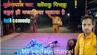 new naat burungpal bastar superhit best comedy and dance Kanak Kumari kochku pichku