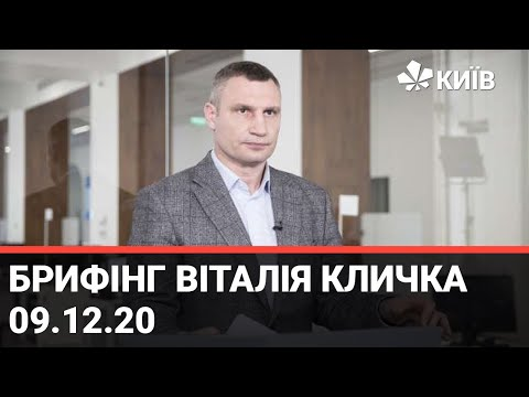Телеканал Київ: Онлайн-брифінг Віталія Кличка - 09.12.20