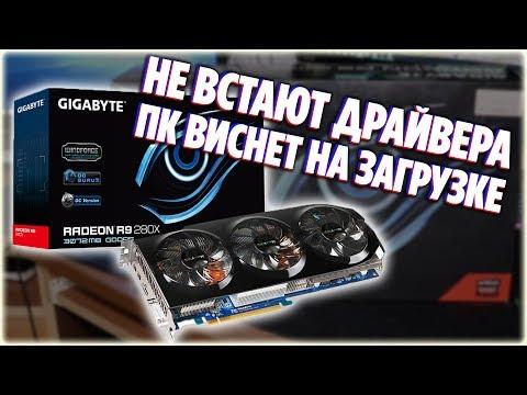 AMD R9 280X/Не устанавливаются драйвера на видеокарту AMD