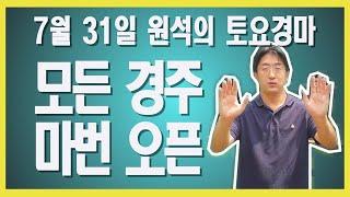 [20210731 원석의 토요경마 예상] 7월 31일 …