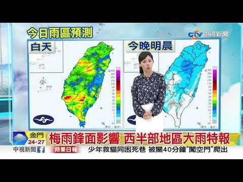 梅雨鋒面影響 中部以北留意劇烈天氣│中視新聞 20190624