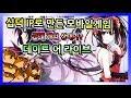 데이트 어 라이브ova2 [2] - YouTube