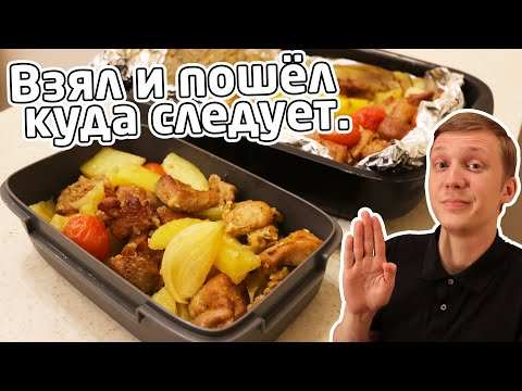 Обед на работу / Ланч Бокс / Беру с собой индейку с картофелем