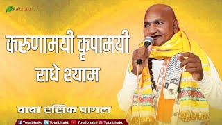 Kruna Mayi Kripa Mayi Radhe Shyama Bhajan By Baba Rasik Pagla