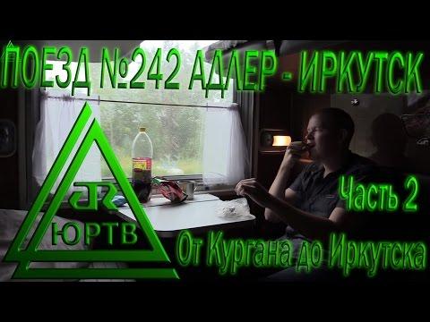 ЮРТВ 2015: Поездка на поезде №242 Адлер - Иркутск. Часть 2: От Кургана до Иркутска.  [№112]