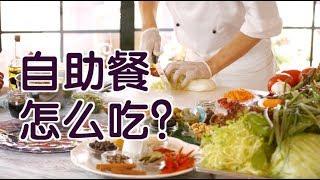 内幕曝光!在美国吃自助餐该如何选择?这个食物千万不可食用!