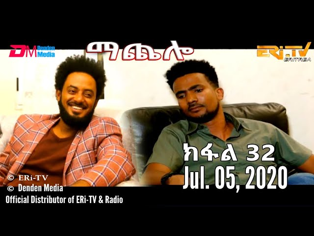 ማጨሎ (ክፋል 32) - MaChelo (Part 32), July 05, 2020 - ERi-TV Drama Series - Eri-TV, Eritrea (Official)