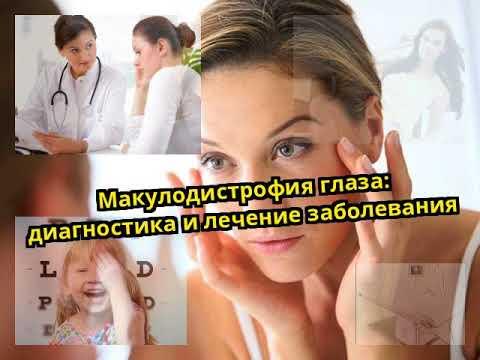 Макулодистрофия глаза: диагностика и лечение заболевания
