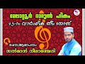 Nattika usthad   Melattur darul hikam   23 ാം വാർഷികം   theme song - 2019  