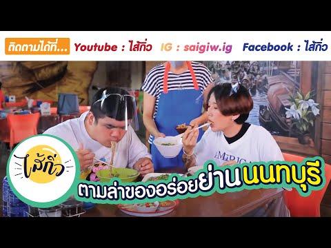 ตามล่าของอร่อย ย่านนนทบุรี   รายการ ไส้กิ่ว EP1