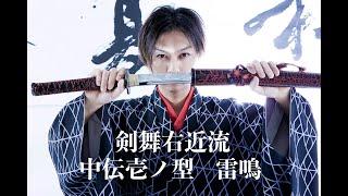 "剣舞右近流 中伝壱ノ型 ""雷鳴""ーUkon's style Chuden First Form ""a crash of thunder"""