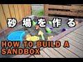 [DIY] 砂場を作る / HOW TO BUILD A SANDBOX の動画、YouTube動画。
