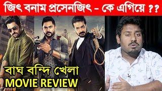 Bagh Bandi Khela Movie Review by Prabir Kundu | Prosenjit | Jeet | Soham | Srabanti | Sayantika