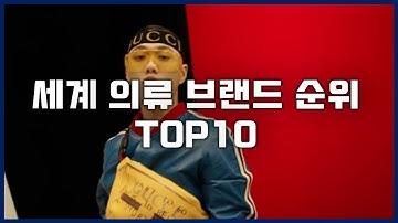 세계 의류 브랜드 순위 Top10_[센서 스튜디오]