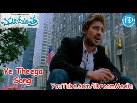 Maro Charitra Movie Songs - Ye Theega Song - Varun Sandesh - Anita Galler