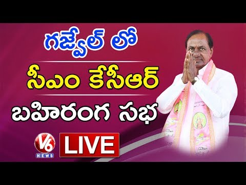 CM KCR LIVE | TRS Public Meeting In Gajwel | Telangana Elections 2018 | V6 News