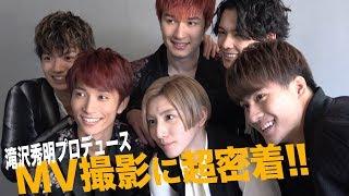 SixTONES【密着】「JAPONICA STYLE」MV撮影の裏側見せます!