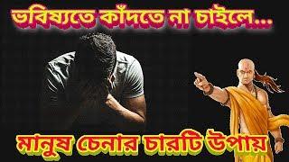 Chanakya niti in Bengali chanoko bani bengali
