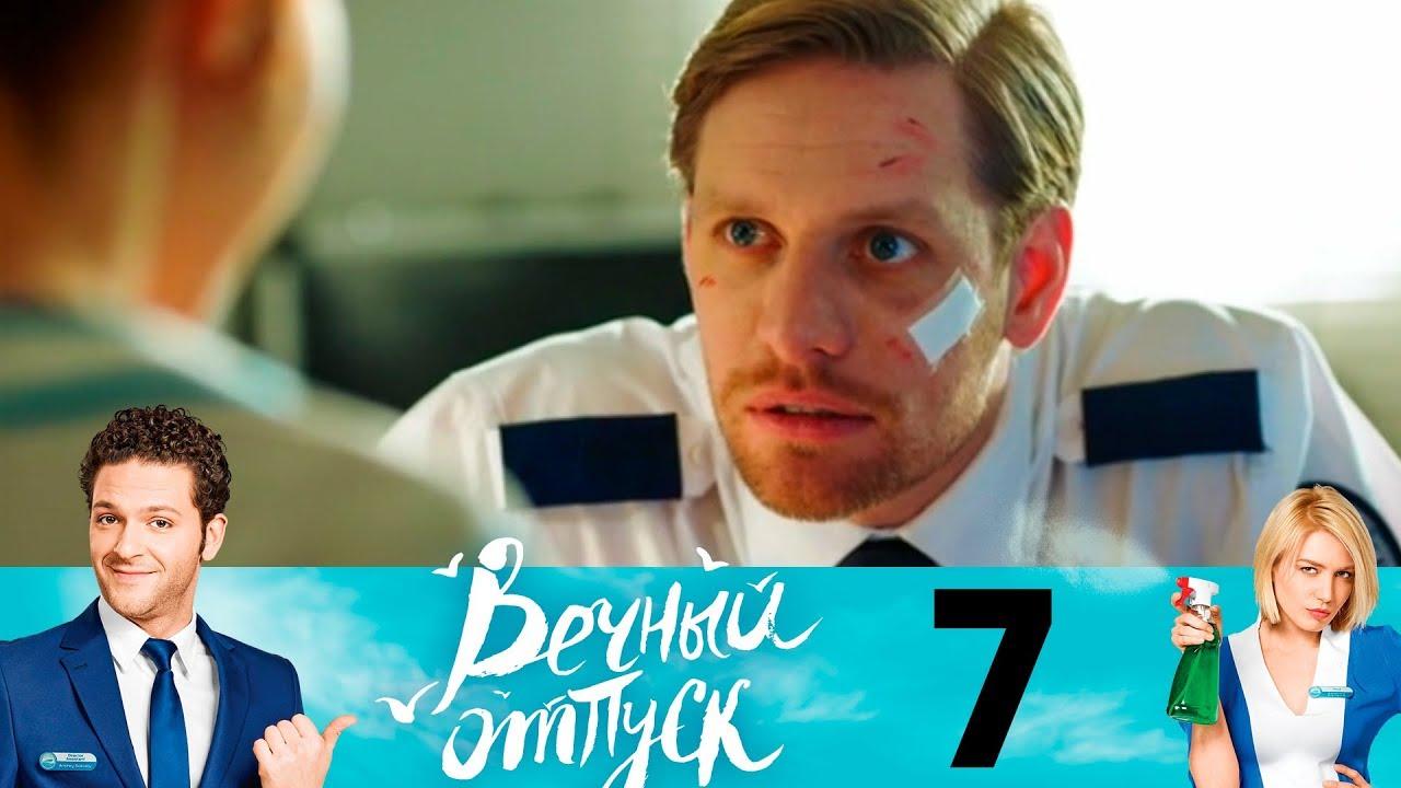 Вечный отпуск 1 сезон ютуб 7 серия