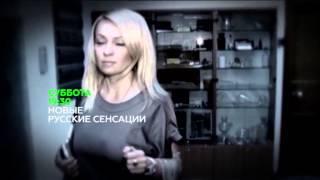 """""""Новые русские сенсации"""". Анонс на 7 марта 2015 года"""