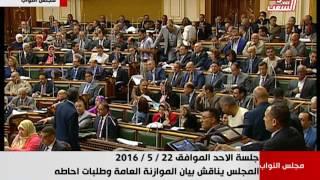 جلسة 2016⁄05⁄22׃ المجلس يناقش بيان الموازنة العامة وطلبات احاطه