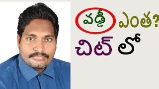 What is the Profit in chit funds investment(Telugu)
