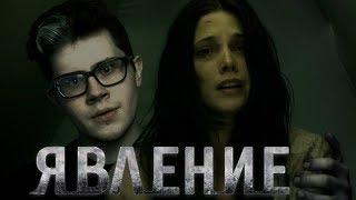 ТРЕШ ОБЗОР фильма Явление (2012)