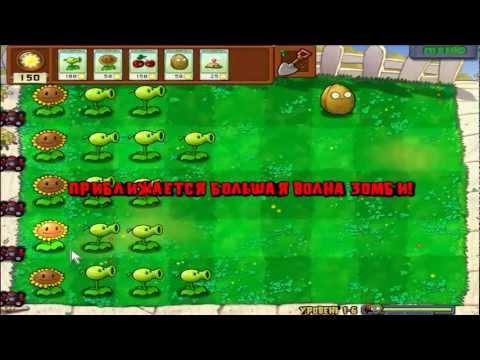 [Plants VS Zombies] Прохождение #2 (Список кодов в видео)