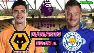 วูล์ฟแฮมป์ตัน VS เลสเตอร์ ซิตี้ ปรีวิวฟุตบอล พรีเมียร์ลีก อังกฤษ 14/2/2563 เวลา : 03.00 น.
