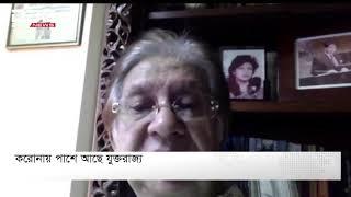 করোনায় পাশে আছে যুক্তরাজ্য || রাজকাহন || Rajkahon || DBC NEWS