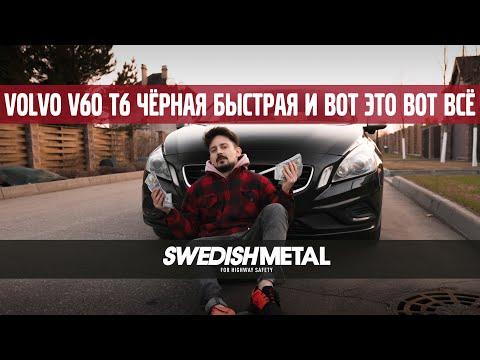Volvo V60 T6 – Гоночный Семейный Универсал для миллионера – Swedish Metal
