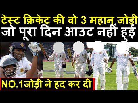 Test cricket की वो 3 कमाल की जोड़ी जिन्होने पूरे दिन की बल्लेबाजी| Headlines Sports