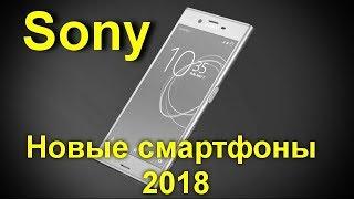 видео Sony представила смартфон начального уровня Xperia L1