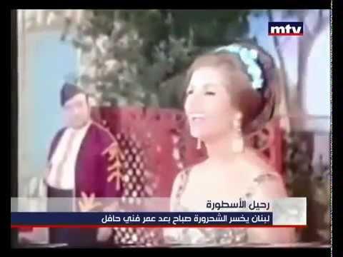 Lebanese Legend Sabah Dies – MTV Lebanon News – Jean Nakhoul – 26-11-2014