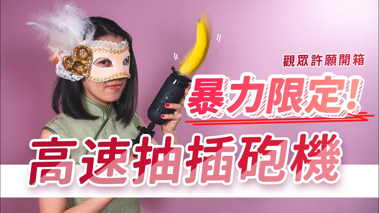 SallyQ【暴力限定!高速抽插砲機】│觀眾許願開箱系列 - YouTube
