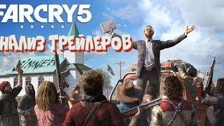 Все трейлеры Far Cry 5 (2018). Русская озвучка . Анализ всех трейлеров. Что нас ждет в игре?