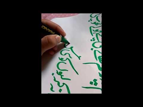 Persian Calligraphy | Nastaliq | Urdu Khattati | #3