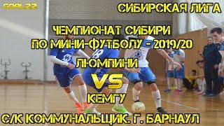 КемГУ Кемерово Люмпини Барнаул Чемпионат Сибири по мини футболу 2019 20
