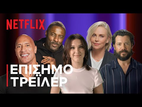 TUDUM: ΕΝΑ ΠΑΓΚΟΣΜΙΟ EVENT ΓΙΑ ΤΟΥΣ ΦΑΝ | Επίσημο τρέιλερ | Netflix