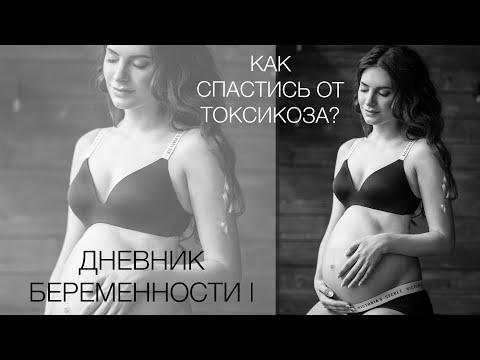 ДНЕВНИК БЕРЕМЕННОСТИ. Как СПАСТИСЬ от ТОКСИКОЗА!!! Первый триместр (1-14 неделя)