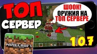 ШОК! КАК ПОЛУЧИТЬ ОРУЖИЯ На ТОП Сервере Для Minecraft PE 1.0.7