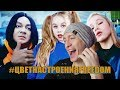 Филипп Киркоров Цвет настроения синий пародия 2si Feat Ксения Левчик mp3