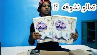 وصلني صندوق هداية من كربلاء | مصطفى ستار